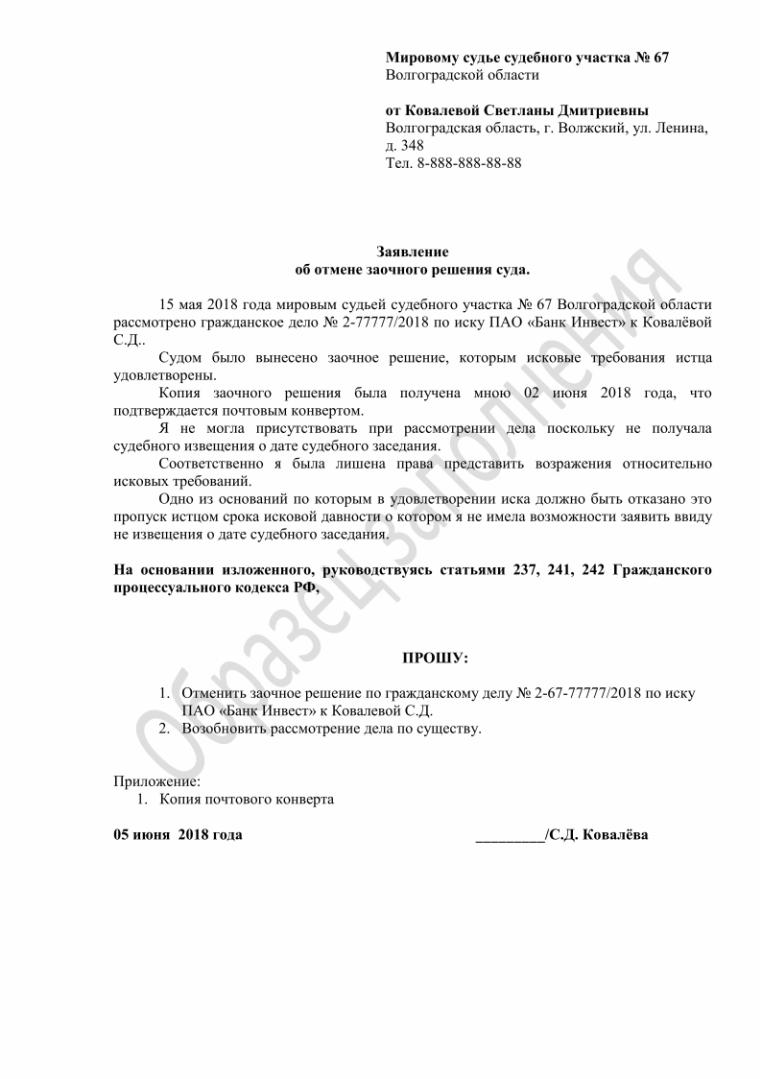 Заявление об отмене заочного решения